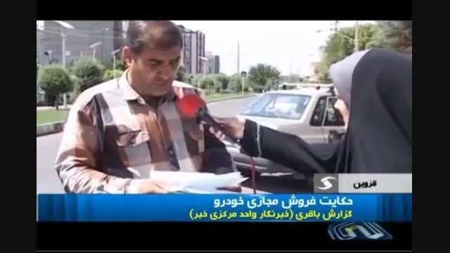کلاهبرداری ایران خودرو از مشتری ها
