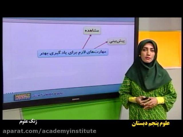 آموزش علوم پنجم دبستان