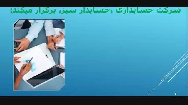 معرفی دوره جامع آموزش حسابداری ویژه بازار کار
