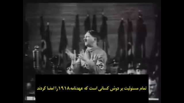 چکیده سخنرانی های فوق العاده ادولف هیتلر