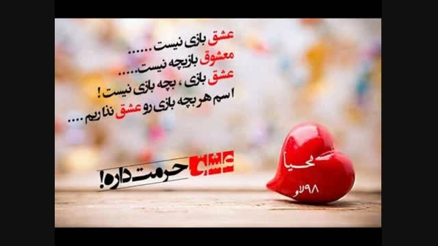 آهنگ عاشقانه و احساسی ایرانی 6