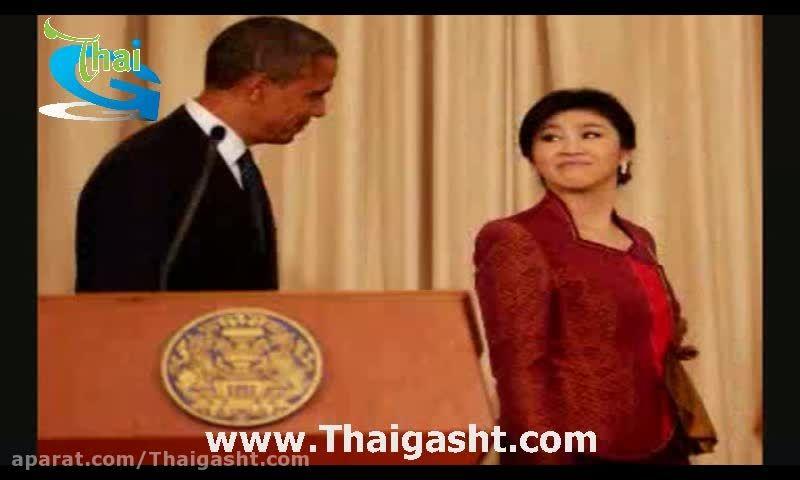 کلیپ اوباما در تایلند (www.Thaigasht.com)