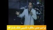 کلیپی از گلچین جوک و لطیفه های حسن ریوندی