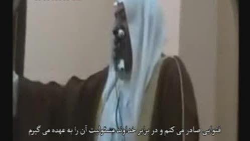 فتوای یک مفتی احمق وهابی در مورد شیعیان خمینی