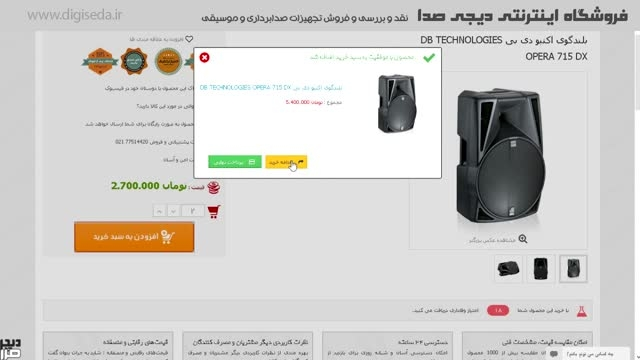 آموزش خرید از فروشگاه اینترنتی دیجی صدا