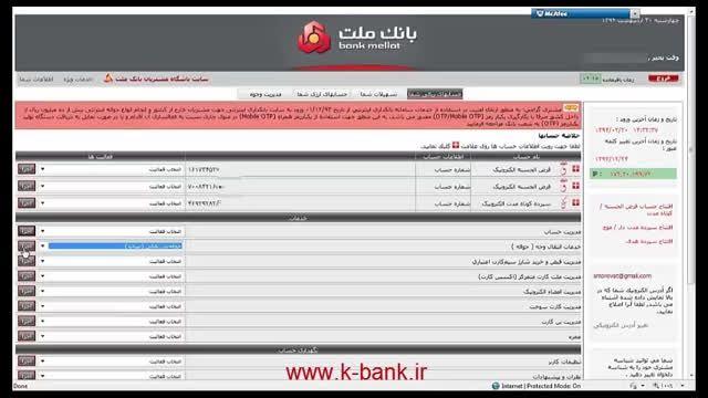 آموزش انجام حواله ساتنا در بانکداری اینترنتی