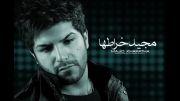 آهنگ جدید و زیبای مجید خراطها - 24 ماه