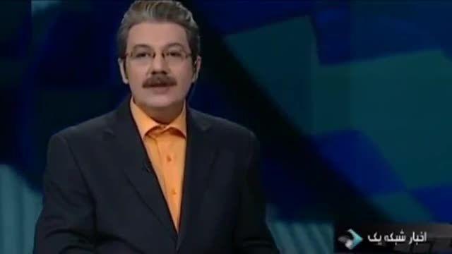 صادق شیرازی و فرقه شیرازی ها _ از دید شبکه 1 سیما
