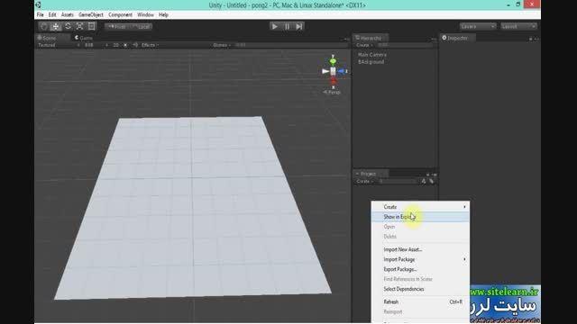 دانلود فیلم اموزش طراحی بازی pong با موتور یونیتی-جلسه1