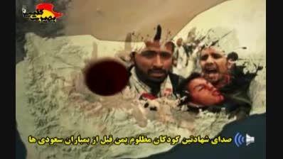 صدای شهادتین کودکان یمنی