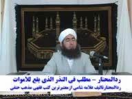 دفاع از مذهب حنفی حافظ امان الله  آخوند یلمه 12 (از 19)