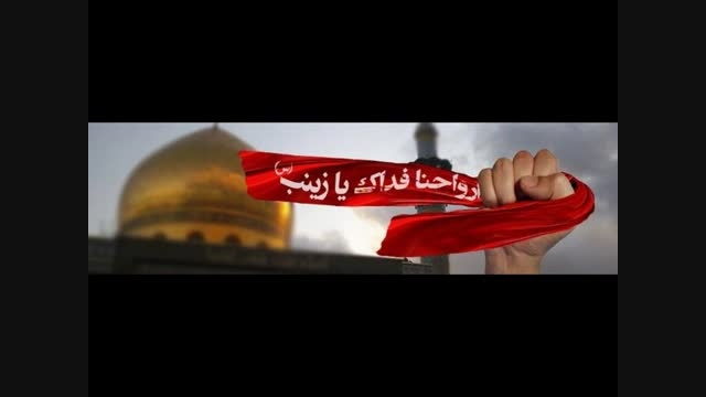 کلیپ بسیار زیبا از مدافعان حرم با نوای دکتر میثم مطیعی
