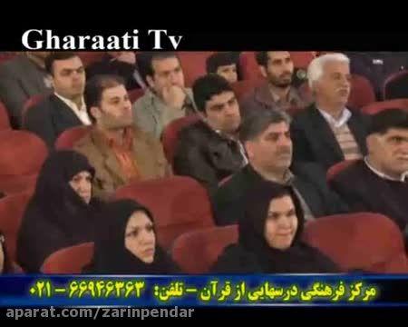قرائتی / برنامه درسهایی از قرآن 23 بهمن 93