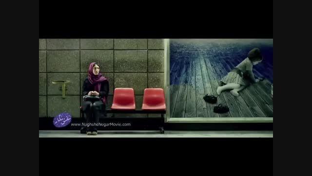 دانلود تیزر فیلم جدید نقش نگار با بازی ناصر ملک مطیعی
