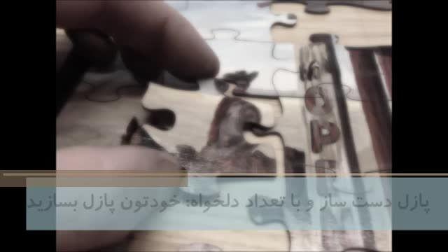 پازل دست ساز و با تعداد دلخواه: خودتون پازل بسازید