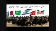 داعش = دلقک های آمریکایی علیه شیعیان