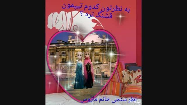 نظر سنجی لباس عروسک های السا و آنا من
