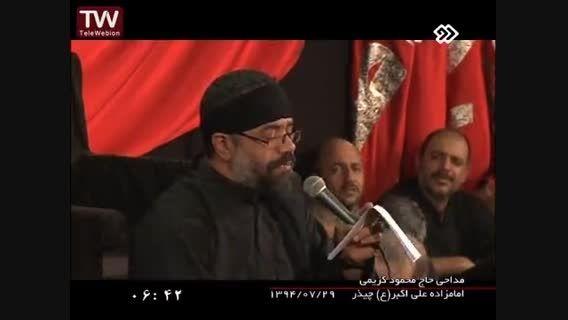 مداحی حاج محمود کریمی شب هفتم محرم