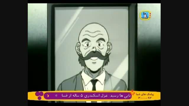 کارتون فوتبالیست ها 3 قسمت 34 دوبله فارسی