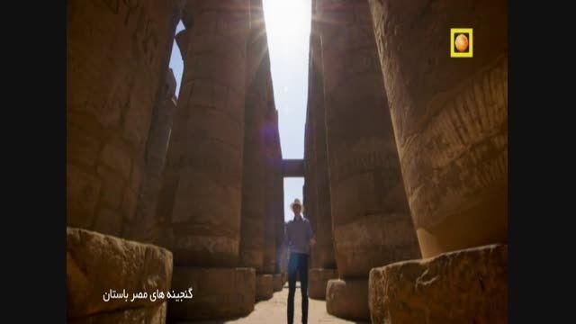 گنجینه های مصر باستان با دوبله فارسی - دوران طلایی (2)
