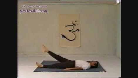 آموزش یوگا - تمرین اول
