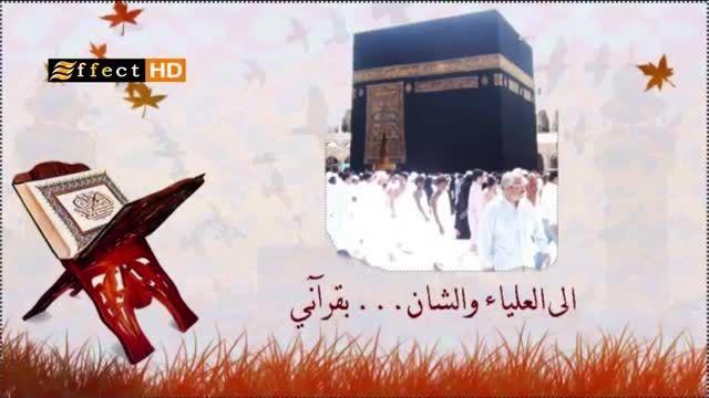 نشید اسلامی بقرانی و ایمانی ...