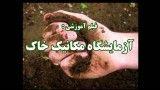 فیلم آموزشی ازمایشگاه مکانیک خاک