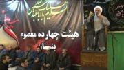 سخنرانی حجه الاسلام والمسلمین فرشاد-مسجدامام سجادقسمت3