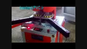 ماشین آلات تکسر جوش یو پی وی سی