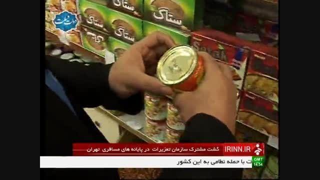 نظارت تعزیرات حکومتی در تعطیلات نوروزی