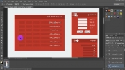 آموزش ساخت قالب لایه باز - قسمت سوم - آقای گرافیک