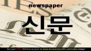 آموزش زبان کره ای (یادگیری لغات با عکس؛ کتاب فروشی)