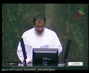 نطق حاج عبدالله تمیمی در تبیین محرومیت های شادگان