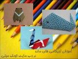 آموزش کودکان - اوریگامی / اریگامی