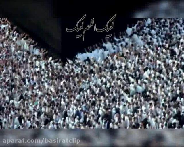 نماهنگ «لبیک اللهم لبیک» با نوای حاج میثم مطیعی