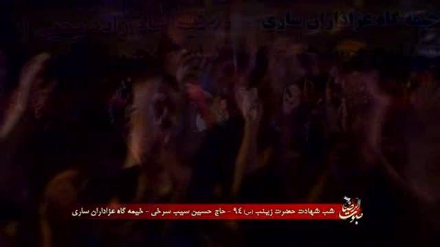 حاج حسین سیب سرخی - تک زیبا - شب شهادت حضرت زینب (س) 94