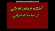 آهنگ ارمغان تاریکی از محمد اصفهانی