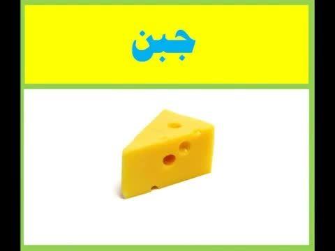 آموزش نام غذا و نوشیدنی در زبان عربی (ساده)