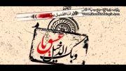حاج حسین سیب سرخی - نماهنگ محرم 89