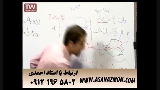 آموزش و نمونه تدریس درس فیزیک - کنکور ۱۱