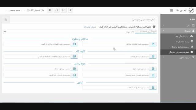 معرفی سامانه ابری آزمون 360