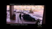 معرفی هتل پنج ستاره بین المللی شهریار