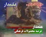موسسه علمدار تبریز