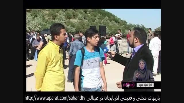برگزاری بازیهای محلی و بومی آذربایجان در عینالی تبریز