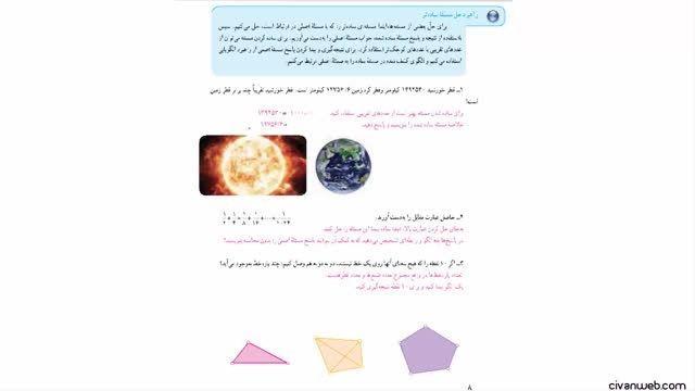 حل تمرین 1 صفحه 8 کتاب ریاضی پایه هفتم