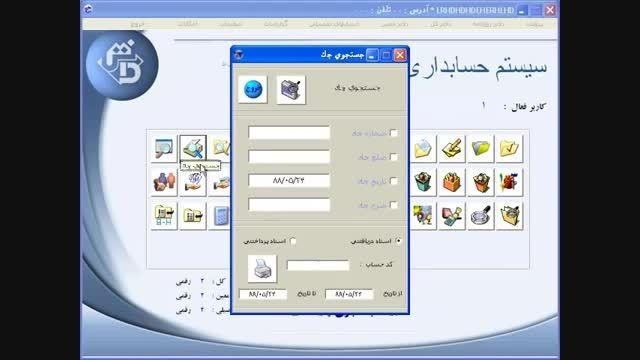 نرم افزار تعاونی مسکن - گزارش از فروش و چک ها و ...