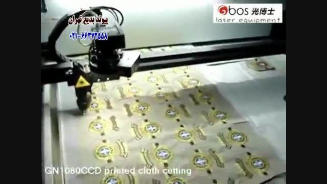 دستگاه برش پارچه چاپ شده یا گلدوزی شده