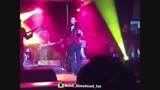 اجرای آهنگ عشق اول - كنسرت اصفهان - مهدی احمدوند