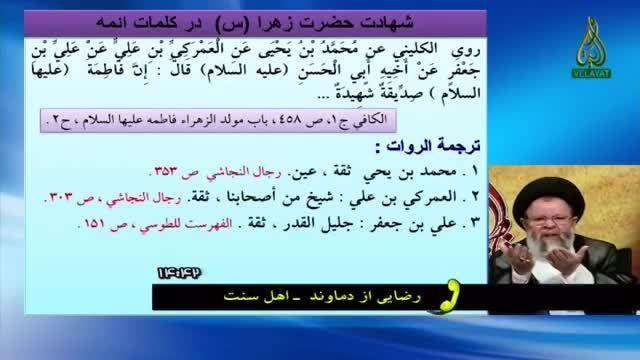 شهادت حضرت زهرا (س) در کلمات ائمه پاسخ استاد قزوینی