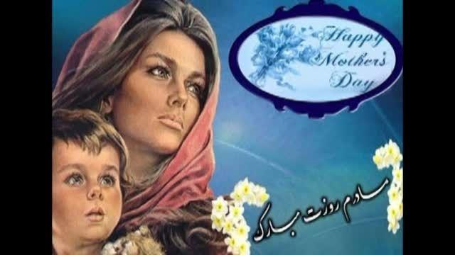 مادرم روزت مبارک...